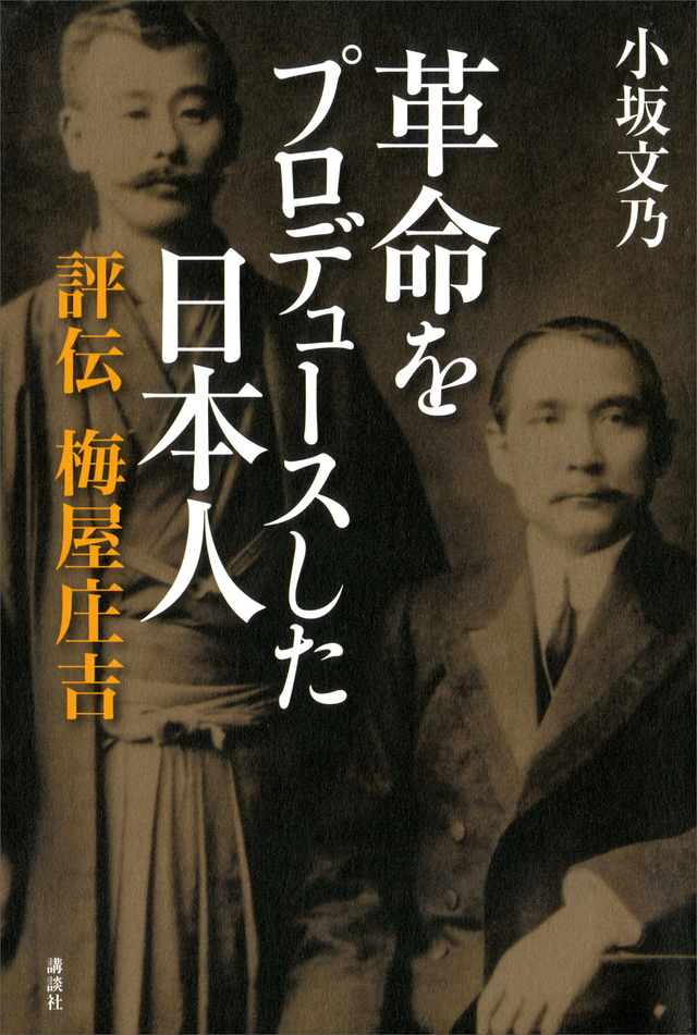 革命をプロデュースした日本人 評伝 梅屋庄吉