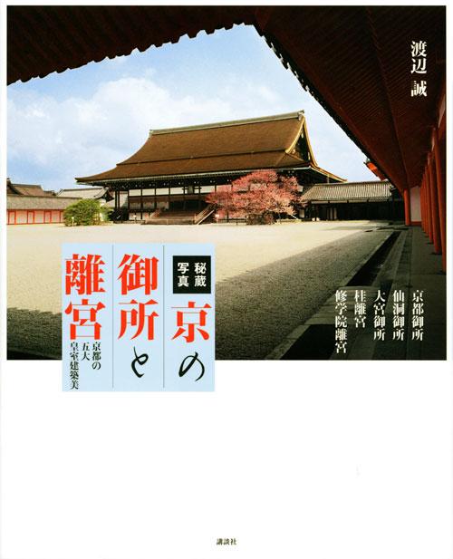 秘蔵写真 京の御所と離宮 ――京都の五大皇室建築美