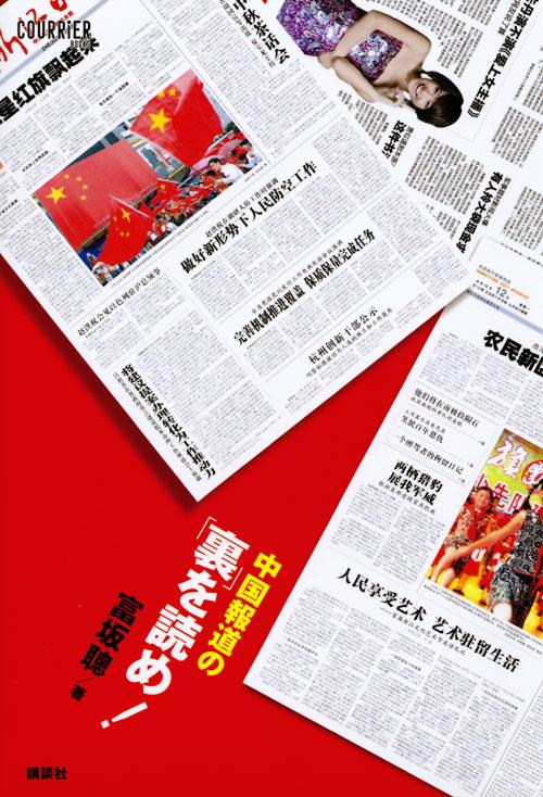 中国報道の「裏」を読め!