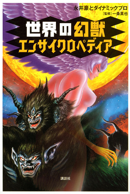 世界の幻獣エンサイクロペディア