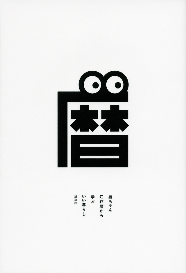暦ちゃん 江戸暦から学ぶいい暮らし