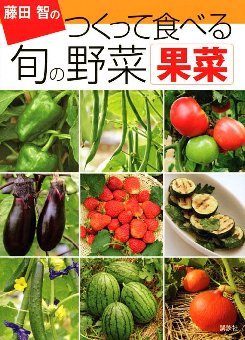 藤田智の つくって食べる 旬の野菜 果菜
