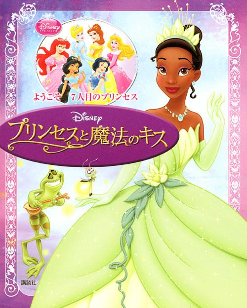 ディズニー プリンセスと魔法のキス