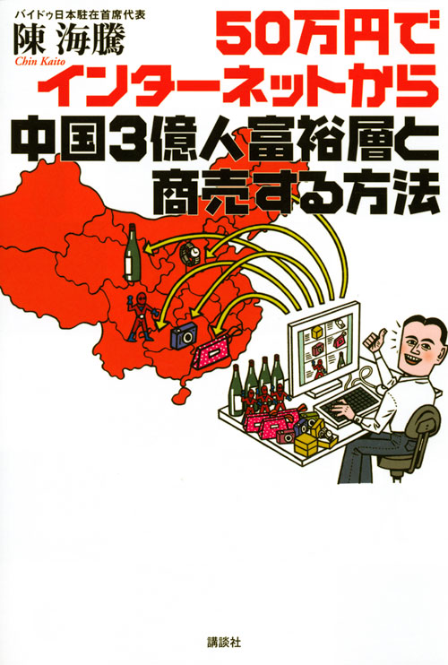 50万円でインターネットから中国3億人富裕層と商売する方法