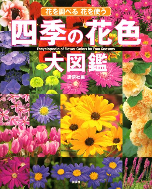 四季の花色大図鑑