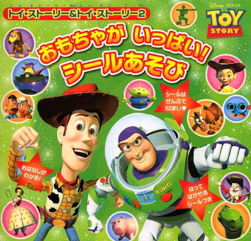 おもちゃが いっぱい! シールあそび