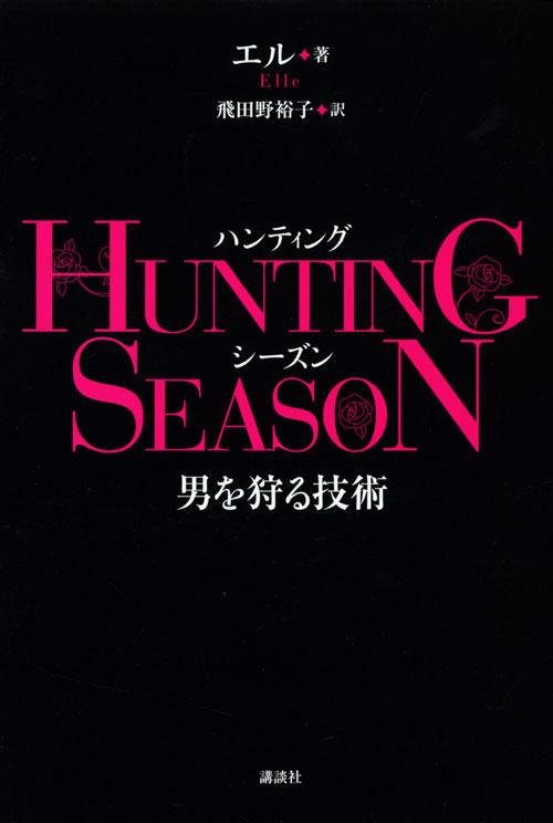 HUNTING SEASON 男を狩る技術