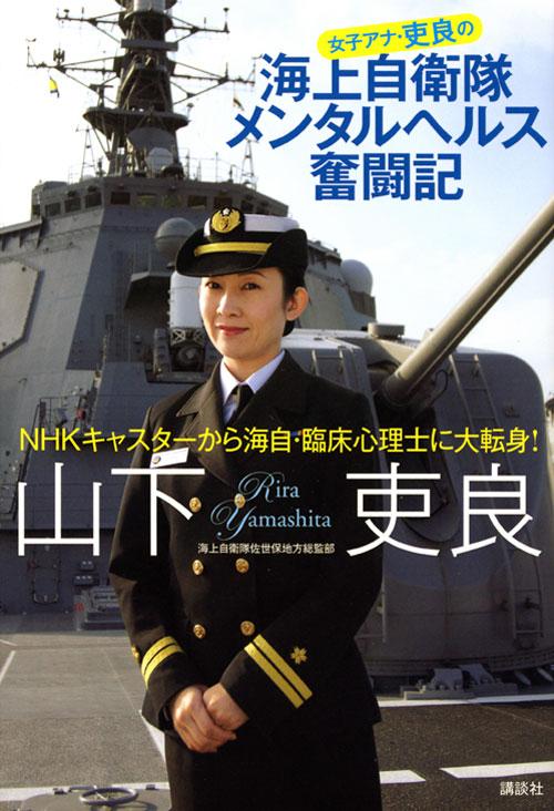 女子アナ・吏良の海上自衛隊メンタルヘルス奮闘記