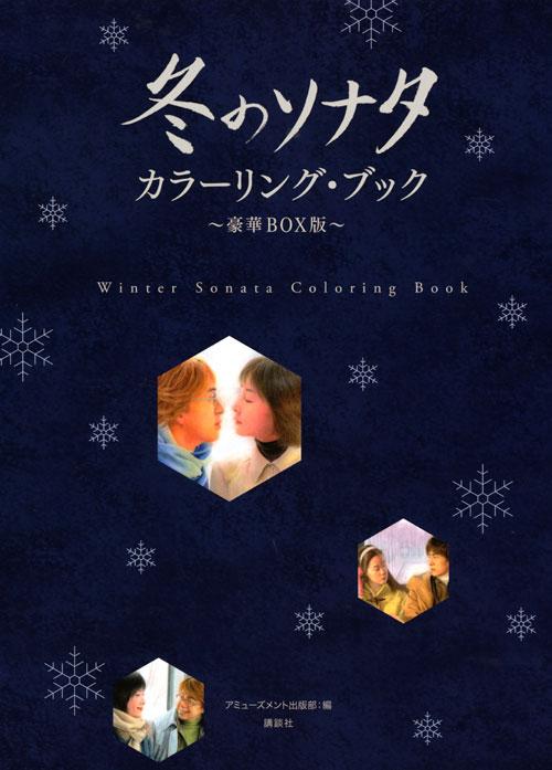 『冬のソナタ』カラーリング・ブック~豪華BOX版~