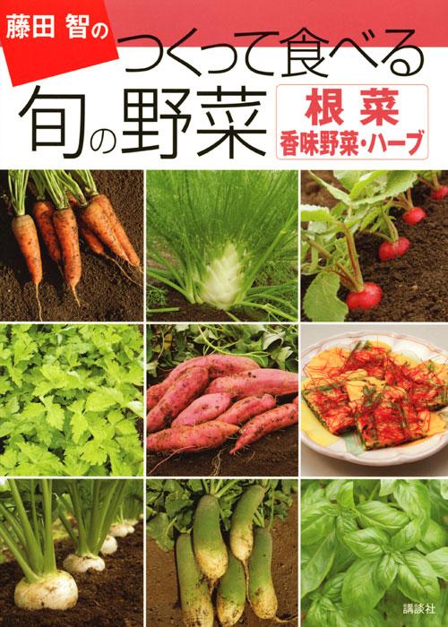 藤田智の つくって食べる 旬の野菜 根菜・香味野菜・ハーブ