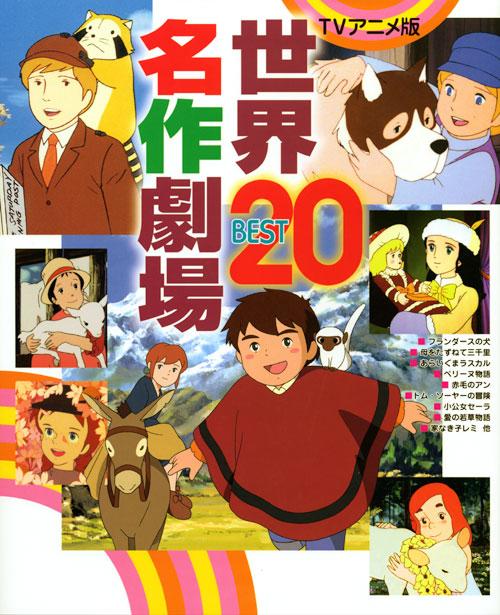世界名作劇場BEST20(児童)