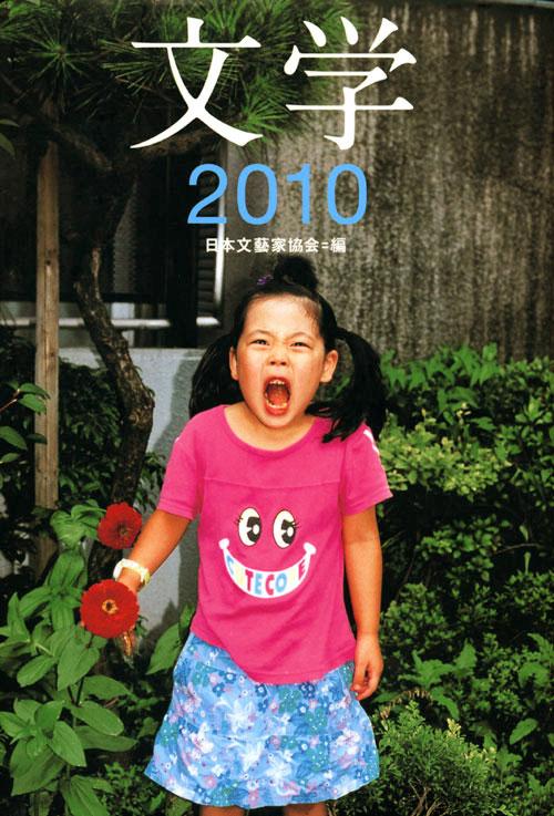 文学2010