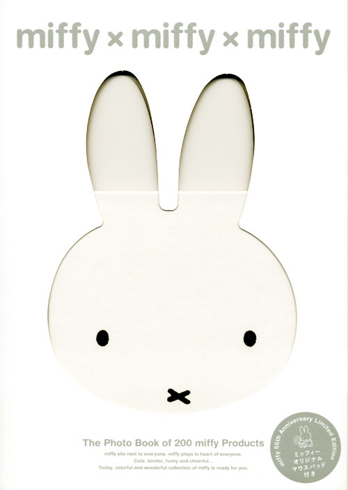 miffy ×miffy ×miffy miffy 55th Anniversary Limited Edition