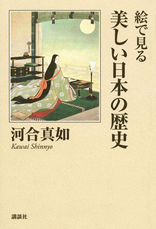 絵で見る美しい日本の歴史