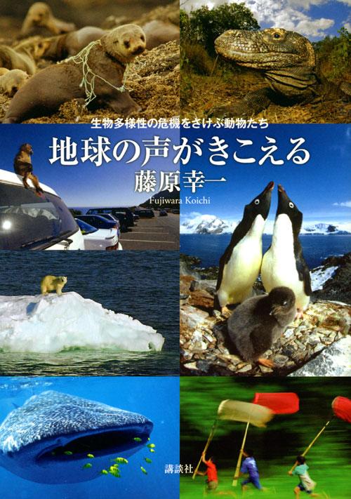 地球の声がきこえる 生物多様性の危機をさけぶ動物たち