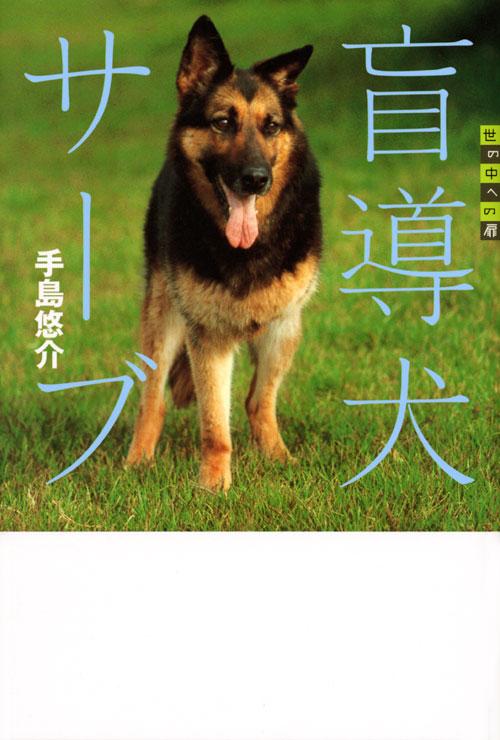 盲導犬サーブ