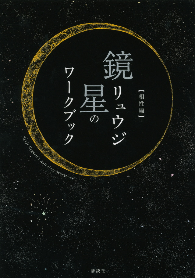 鏡リュウジ 星のワークブック 【相性編】