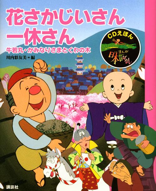 CDえほん まんが日本昔ばなし(6) 花さかじいさん・一休さん