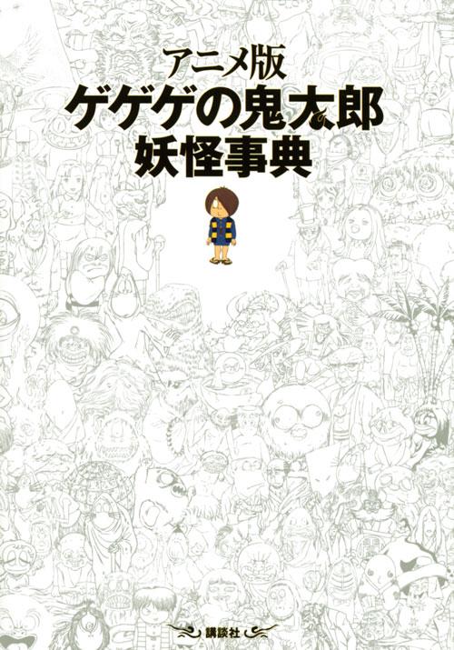アニメ版 ゲゲゲの鬼太郎 妖怪事典