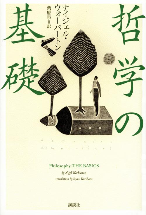 哲学の基礎