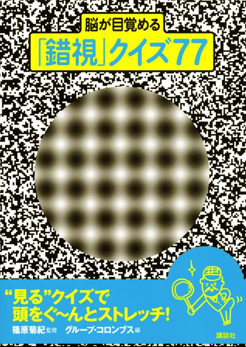 脳が目覚める「錯視」クイズ77