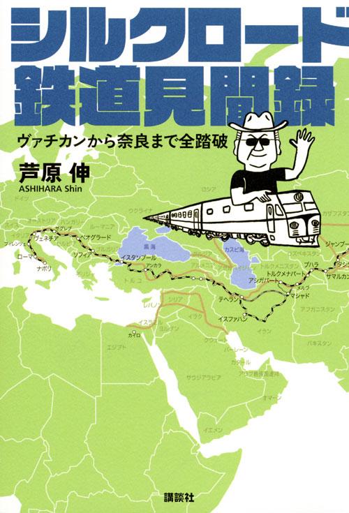 シルクロード鉄道見聞録 -ヴァチカンから奈良まで全踏破-
