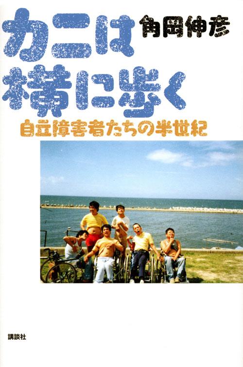 カニは横に歩く 自立障害者たちの半世紀