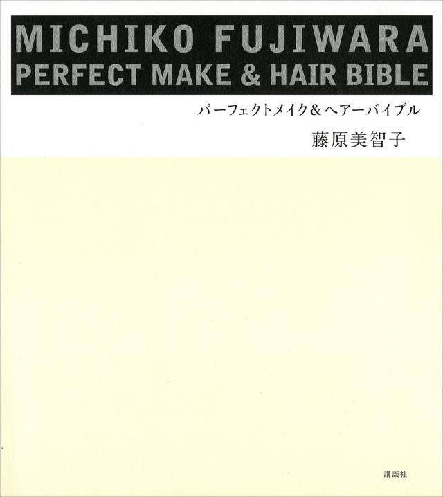 MICHIKO FUJIWARA パーフェクトメイク&ヘアー