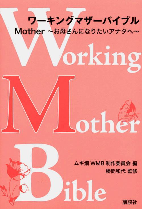 ワーキングマザーバイブル Mother~お母さんになりたいアナタへ~
