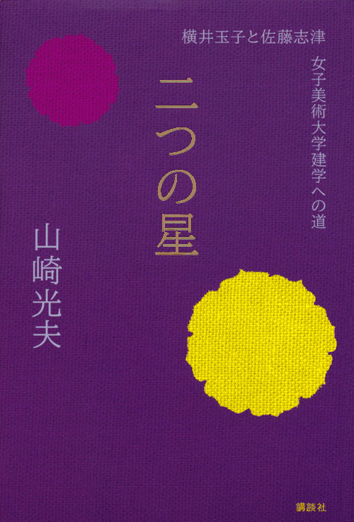 二つの星 横井玉子と佐藤志津 女子美術大学建学への道