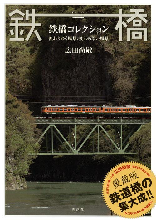 鉄橋コレクション 変わりゆく風景、変わらない風景