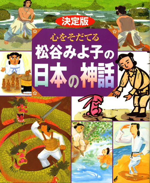 決定版 心をそだてる 松谷みよ子の日本の神話