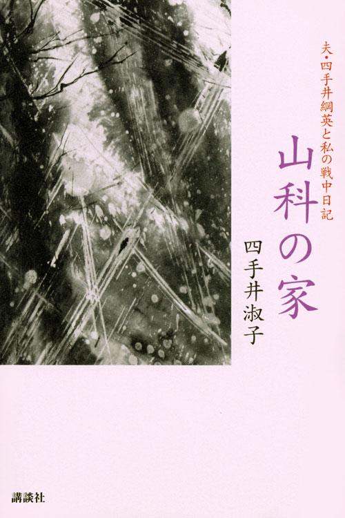 山科の家 夫・四手井綱英と私の戦中日記