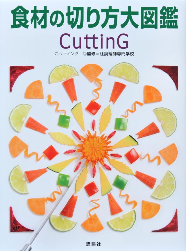 食材の切り方大図鑑 カッティング
