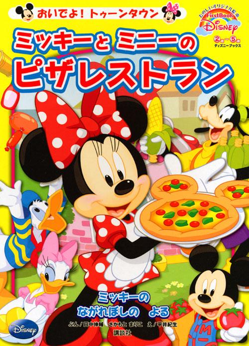 おいでよ! トゥーンタウン ミッキーと ミニーの ピザレストラン First Book Disney (ディズニーブックス)
