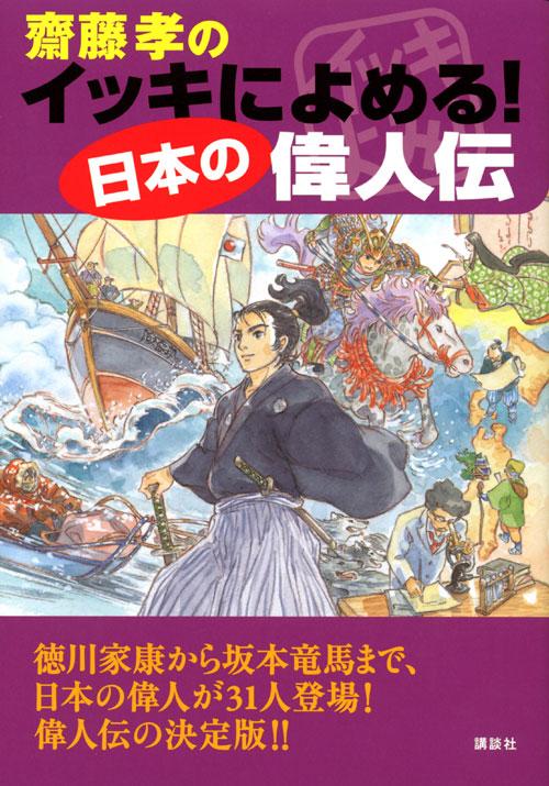 日本の偉人伝