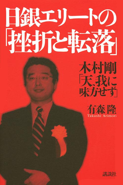 日銀エリートの「挫折と転落」--木村剛「天、我に味方せず」