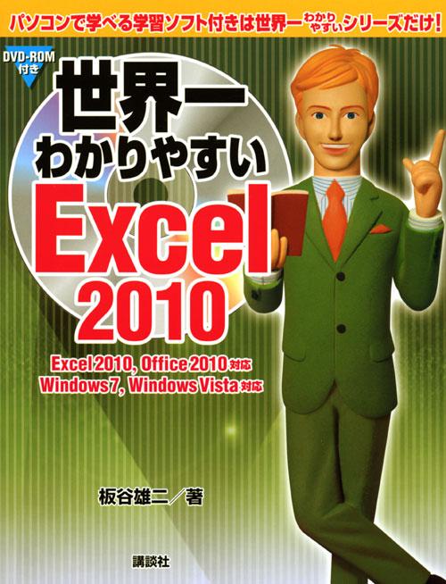世界一わかりやすいExcel 2010
