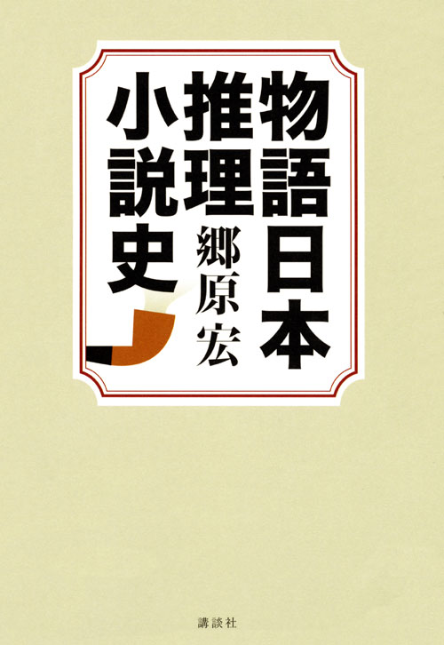 物語日本推理小説史
