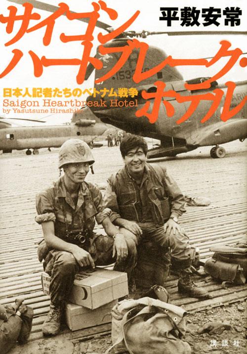 サイゴンハートブレーク・ホテル 日本人記者たちのベトナム戦争