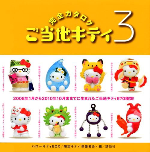 ハローキティBOX ご当地キティ 完全カタログ3