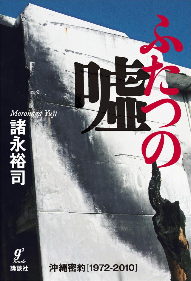 ふたつの嘘 沖縄密約[1972-2010]