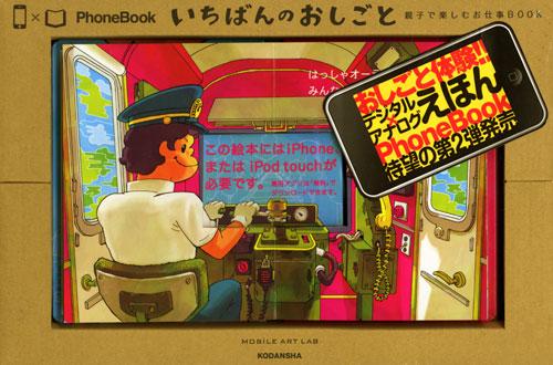 PhoneBook いちばんのおしごと 親子で楽しむお仕事BOOK