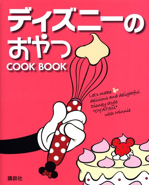ディズニーのおやつ COOK BOOK
