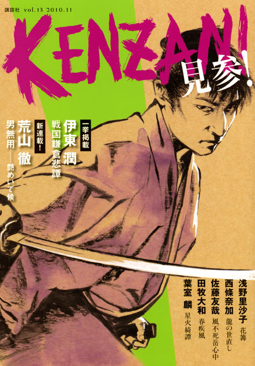 KENZAN! vol.13