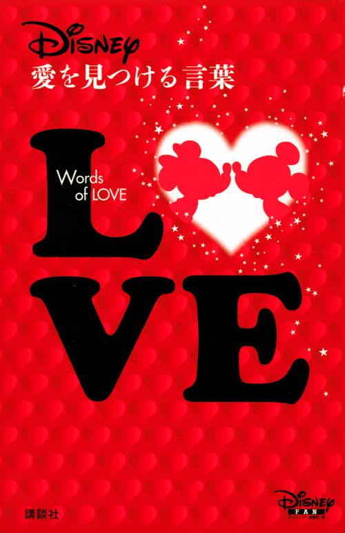 ディズニー 愛を見つける言葉