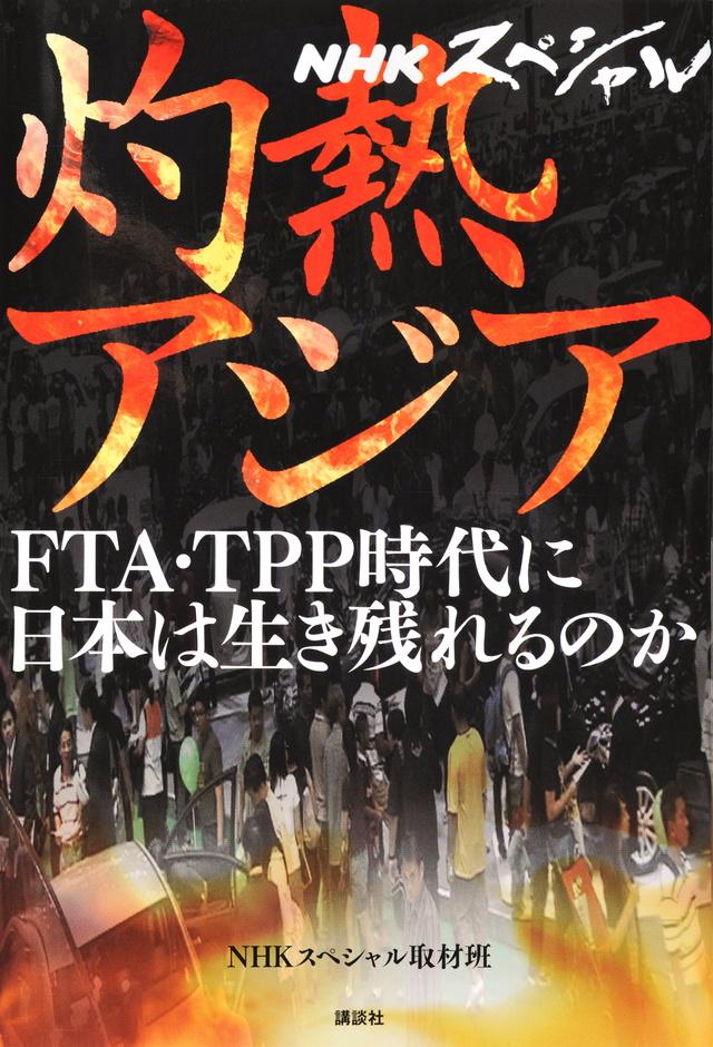NHKスペシャル 灼熱アジア FTA・TPP時代に日本は生き残れるのか