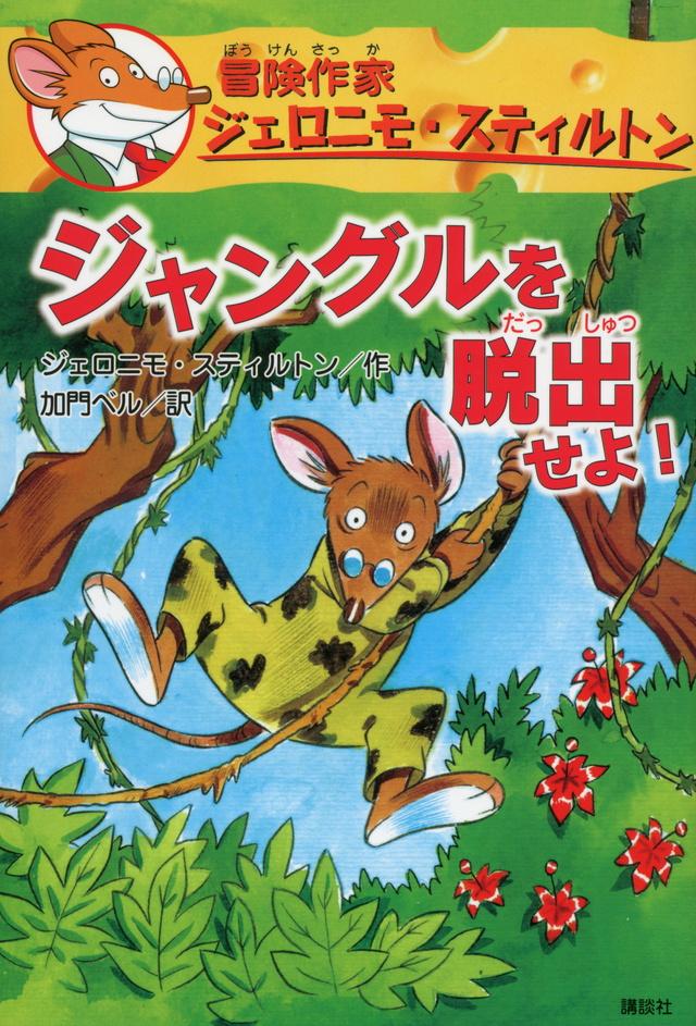 ジャングルを脱出せよ! 冒険作家ジェロニモ・スティルトン