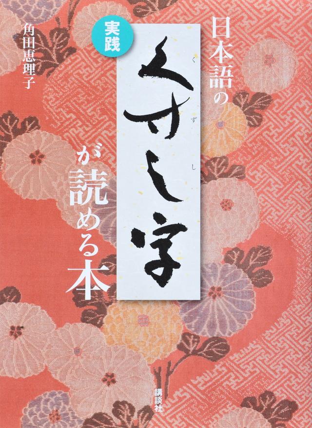 実践 日本語のくずし字が読める本