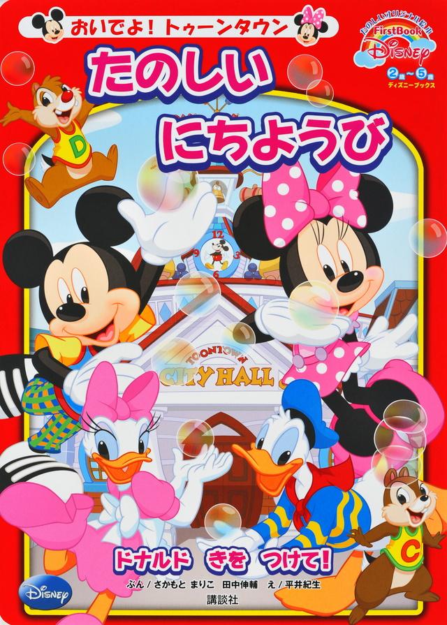 おいでよ! トゥーンタウン たのしい にちようび First Book Disney (ディズニーブックス)